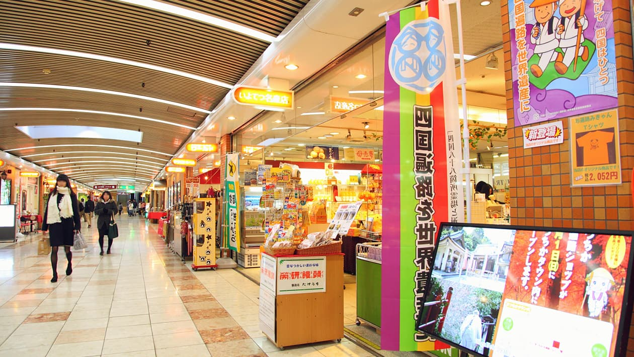 松山地下街(Matsuchika town)