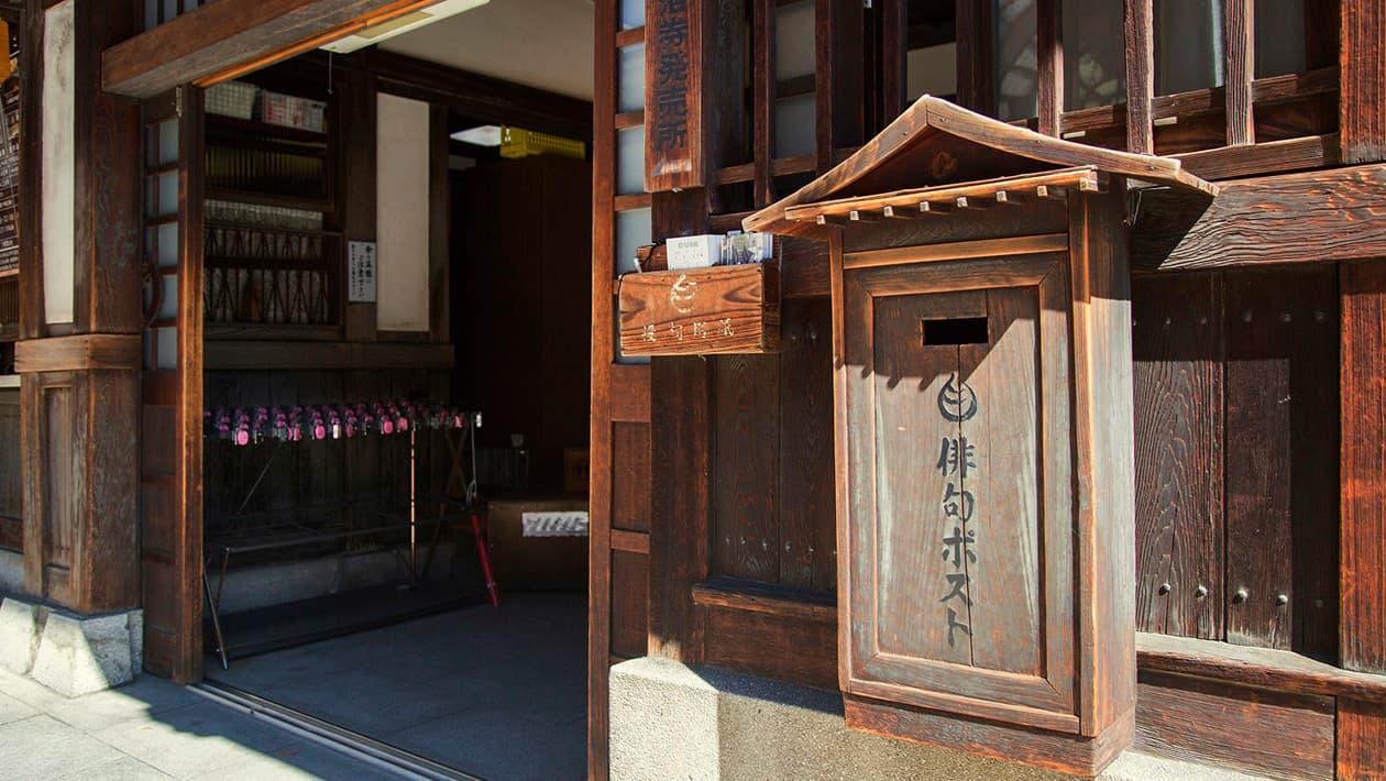 俳句石碑・松山市观光俳句信箱
