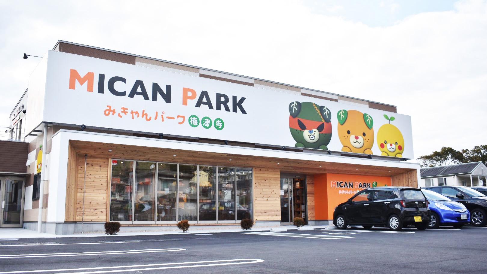mican park(蜜柑狗狗专卖馆)