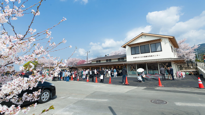 樱之汤观光物产中心